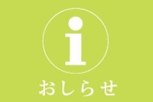 レストラン「食楽庵 報徳」ご予約について