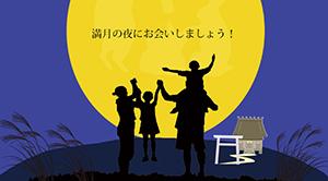 報徳樂友会「秋祭り」2017年10月9日(祝月)開催