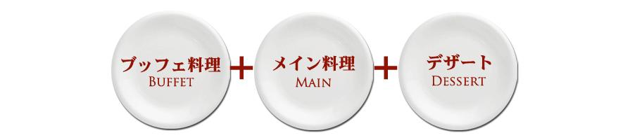 ブッフェ料理 + メイン料理 + デザート